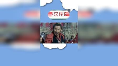 楚汉传奇:项羽教做人系列,就问你尴不尴尬