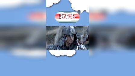 楚汉传奇:楚霸王项羽带兵打仗堪称一流