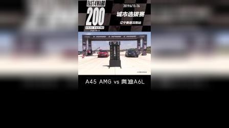 FAST4WARD直线竟速赛-奥迪A45 AMGvsA6L