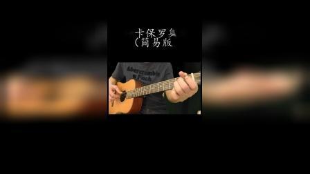 木吉他指弹篇 第一首 斯卡保罗集市示范 .mp4