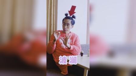 疫情没奶茶喝 MV -青蓝社出品