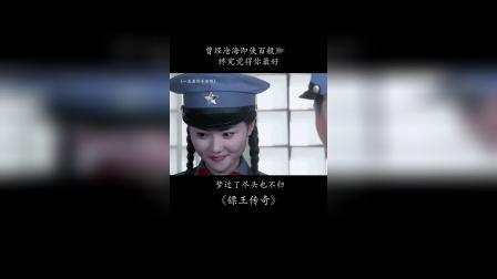 2020.0311-《镖王传奇》-《一生爱你千百回》-LCF1-单一.mp4