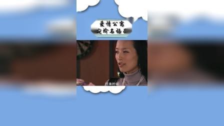 【爱情公寓】宛瑜经典名场面:我不喜欢英文不好的男孩子