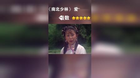 南北少林:李连杰发现司马燕是自己的未婚妻,但命运弄人,最后选择独自离开