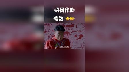《兴风作浪》搞笑小剧场:宋晓峰,关婷娜搞笑来袭,你的结婚戒指呢,真的被狗吃掉了啊