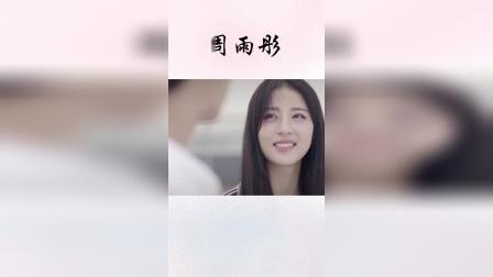 【我与你的光年距离】雪姬x周雨彤 雨彤小姐姐的颜值真的很能打
