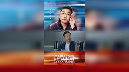 新喜剧之王贾冰助阵《快进者》上映倒计时3天