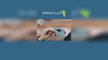 Redmi K30 Pro上手
