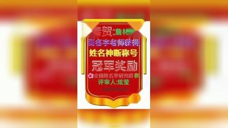 詹林艳全国姓名学获得优秀奖