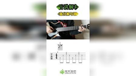 双音分解与琶音.mp4