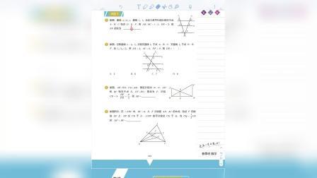 初二数学春季稼轩班第7讲课后巩固视频讲解