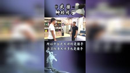 分分钟告诉你中国传统武术的接手是什么?你做对了吗?