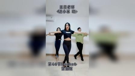 王亮老师第46节bachata直播正面 特邀小米 晓曦两位美女一起直播