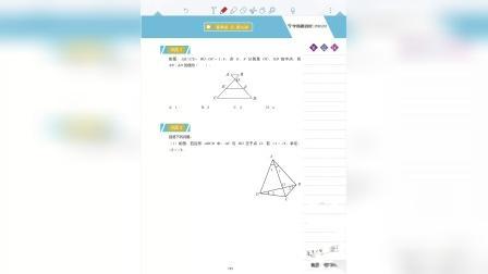 初二数学春季稼轩班第9讲课后巩固视频讲解