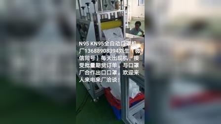 15秒N95 KN95打片机 接受批量期货订单 与口罩厂合作视频,mp4.