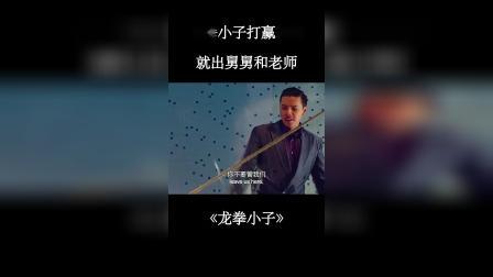 《龙拳小子》林秋楠带领小队,打败歹徒首领,成功救下舅舅和老师