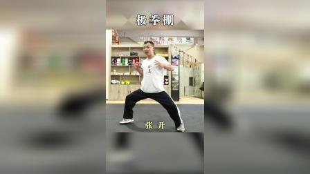 太极拳棚劲解密之应用,练出全身筋骨伸缩很重要