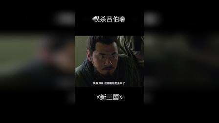 《新三国》曹操投靠吕伯奢,却被误杀全家,这算正当防卫吗