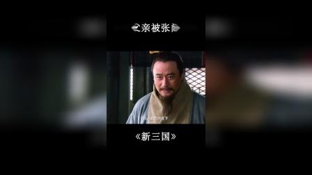 《新三国》曹嵩被张闿谋杀,曹操有理由攻取徐州,陶谦被吓晕过去