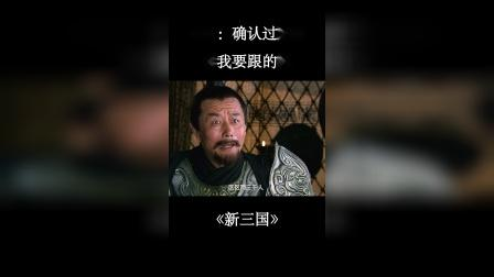 《新三国》刘备借得赵云,率两千兵马支援陶谦,曹操吓到撤军