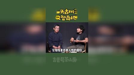 买山头古树茶,是交智商税?|吉普号 茶山TV 066
