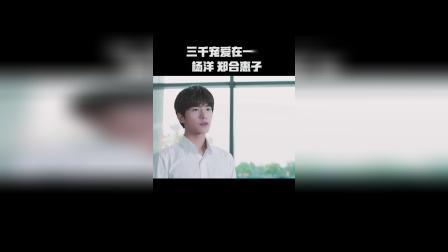 当杨洋遇到郑合惠子,也是配一脸!