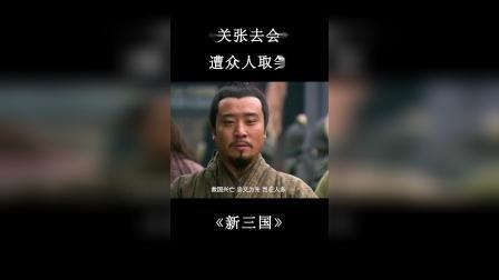《新三国》十八路诸侯会盟,袁绍当选为盟主,刘关张三兄弟受冷落