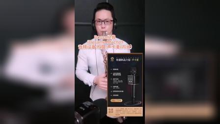 赵冬老师萨克斯演奏-推荐-权盟品牌 声卡麦(声乐演唱+乐器演奏 外放/内录效果极佳)
