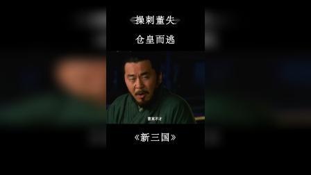 《新三国》曹操借得七星宝刀刺杀董卓,因一块铜镜而失败,仓皇而逃