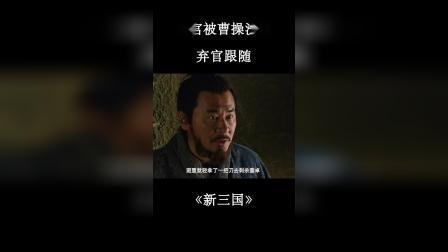 《新三国》曹操逃跑途中被抓,牢中陈宫被曹操洗脑,弃官跟随