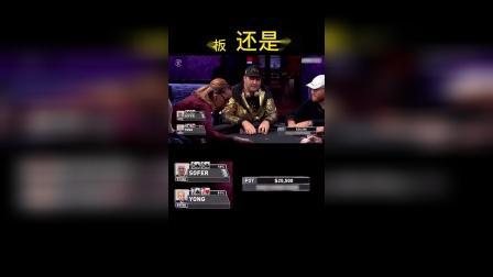 德州扑克:再友好的兄弟牌也抵不住 发牌员挑拨离间的手