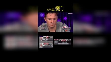 德州扑克:当老板拿着AA 看到对手的牌无奈的笑了