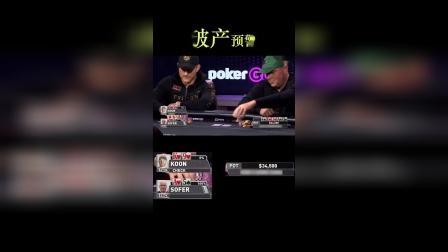 德州扑克:看到转牌 解说暗道要出事