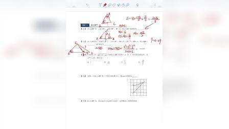 初二数学春季创新班第12讲练习册视频讲解