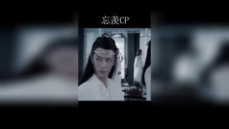 【蓝忘机&魏无羡】时隔十六年久别重逢,归来还是少年!