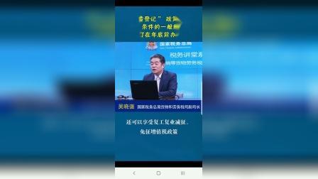 税法课堂-转登记为小规模纳税人政策至年底.mp4