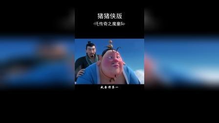 猪猪侠版魔童降世:太乙花式带徒弟,搞笑担当