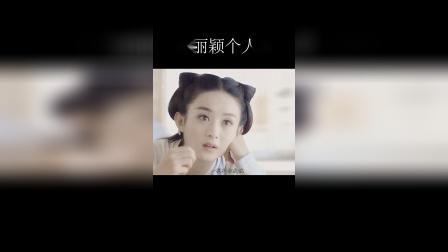 【花千骨×赵丽颖】古装混剪,老娘证明圆脸也能又飒又甜!