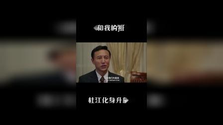 我和我的祖国:杜江化身升旗手,迎接香港回归
