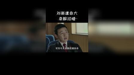 人民的名义:赵瑞龙暗杀刘新建,被刘新建躲过了