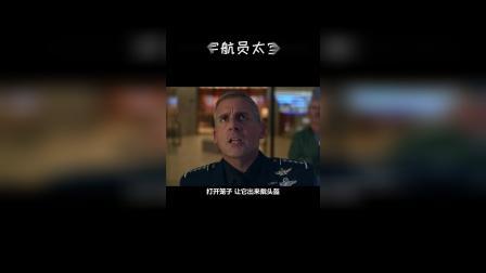 太空部队:美国猩猩当了宇航员,结果投诚到中国