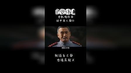建党伟业:袁世凯修改国体,被中国人鄙视,就连自己部下也造反起义