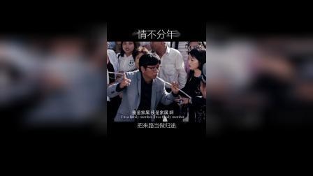 《一纸婚约》叶子、王枫混剪,爱情不分年龄