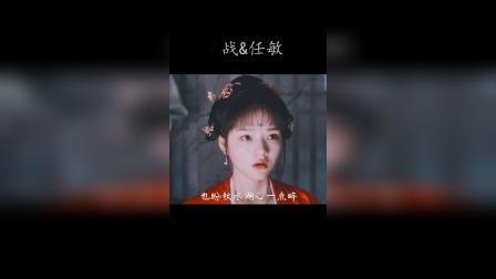 【清平乐】【肖战&任敏】公主与驸马的高甜恋爱