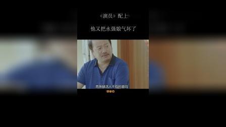 薛之谦《演员》配上谢广坤:他又把永强娘气坏了