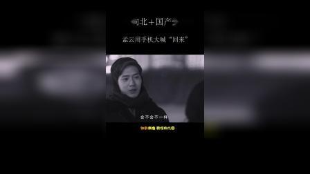 """一路向北+国产爱情片:孟云用手机大喊""""回来"""""""