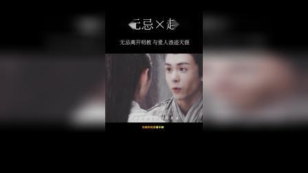 张无忌×赵敏:无忌离开明教,与爱人浪迹天涯