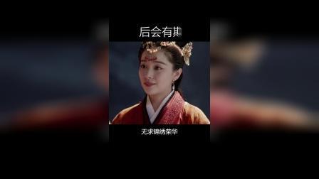 《九州海上牧云记》姬公主、苏语凝混剪,相别便是后会有期
