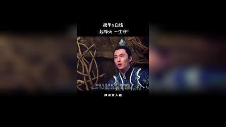 杨洋与刘亦菲,三生三世的情分,你羡慕了吗