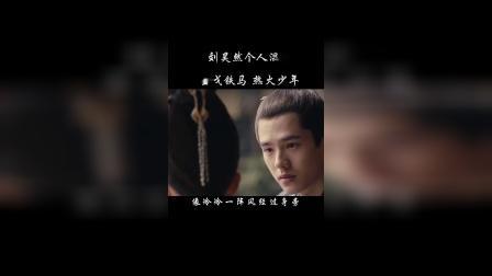 刘昊然古装也很帅,金戈铁马,热血少年